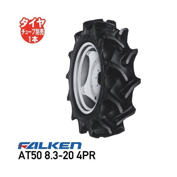 AT50 8.3-20 4PR チューブタイプ トラクタータイヤ ファルケン 後輪タイヤ 送料無料 代引不可