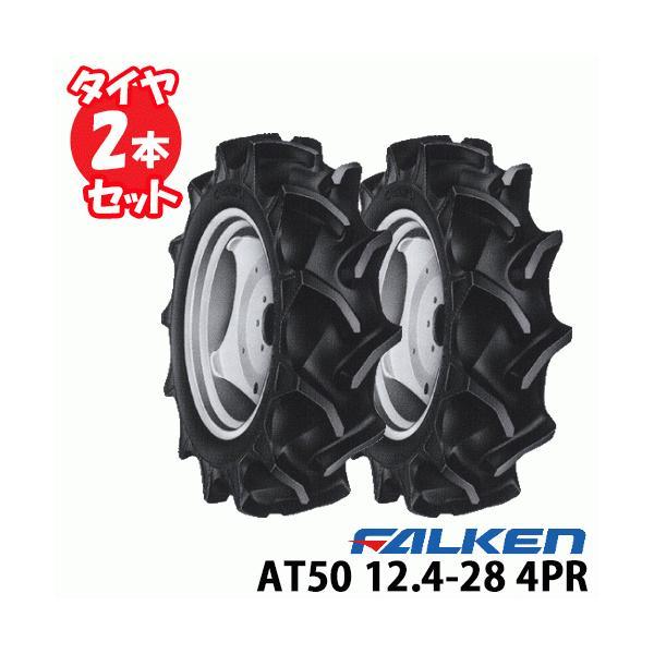 タイヤゴム2本セット AT50 12.4-28 4PR チューブタイプ トラクタ タイヤ ファルケン 後輪タイヤ   ※代引不可※
