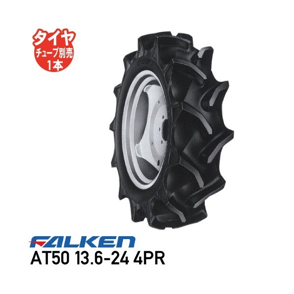 AT50 13.6-24 4PR チューブタイプ トラクタータイヤ ファルケン 後輪タイヤ 送料無料 ※代引不可※