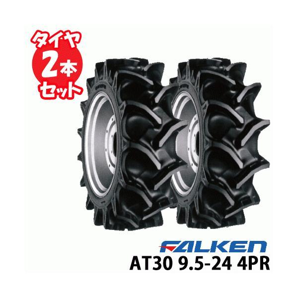 タイヤ2本セット AT30 9.5-24 4PR チューブタイプ トラクタータイヤ ファルケン 後輪タイヤ   ※代引不可※
