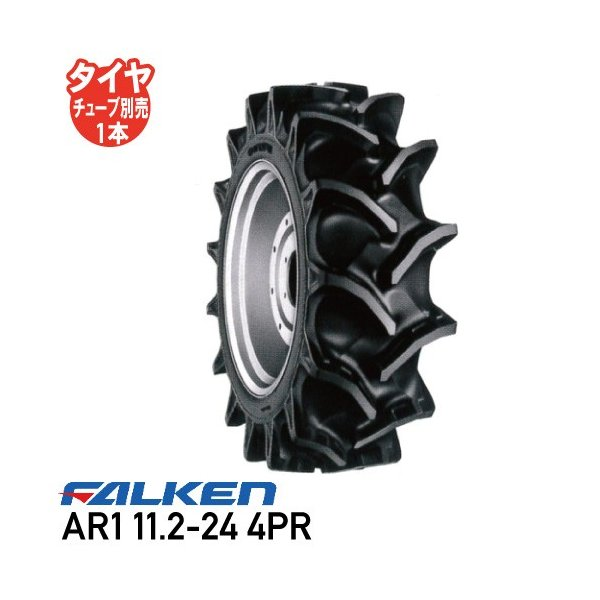 AT30 11.2-24 4PR チューブタイプ トラクタータイヤ ファルケン 後輪タイヤ 送料無料 代引不可