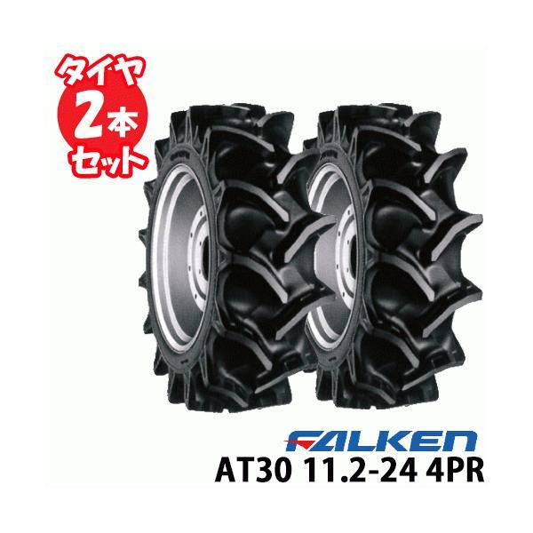 タイヤ2本セット AT30 11.2-24 4PR チューブタイプ トラクタータイヤ ファルケン 後輪タイヤ   代引不可