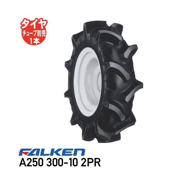 A250 300-10 2PR チューブタイプ 耕運機 タイヤ ファルケン 送料無料 ※代引不可※