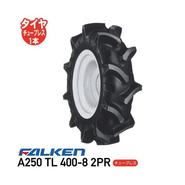 A250 TL 400-8 2PR チューブレスタイヤ 耕運機 タイヤ ファルケン 送料無料 ※代引不可※