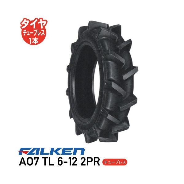 AO7 TL 6-12 2PR チューブレスタイヤ 耕運機 タイヤ ファルケン 送料無料 ※代引不可※