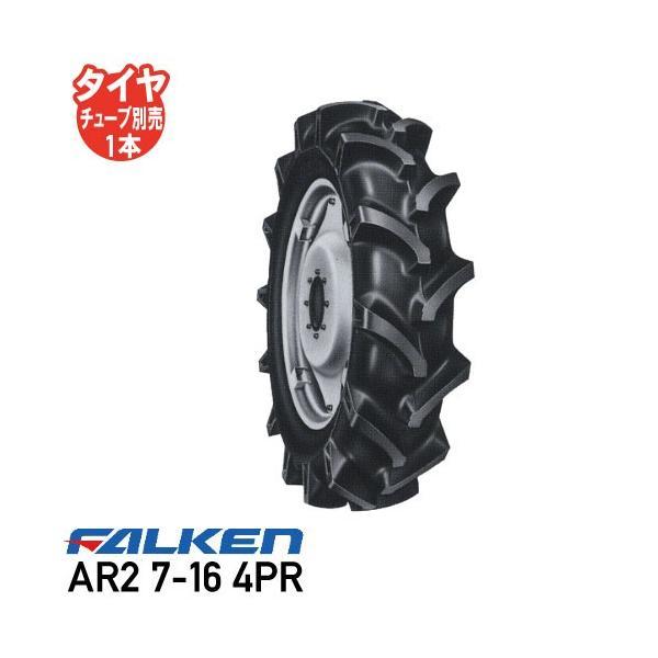AR2 7-16 4PR チューブタイプ トラクタータイヤ ファルケン 前輪タイヤ 4WD用 送料無料 代引不可