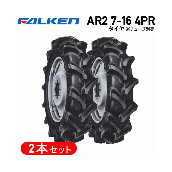 タイヤ セット 2本 AR2 7-16 4PR チューブタイプ トラクタータイヤ ファルケン 前輪タイヤ 4WD用   代引不可