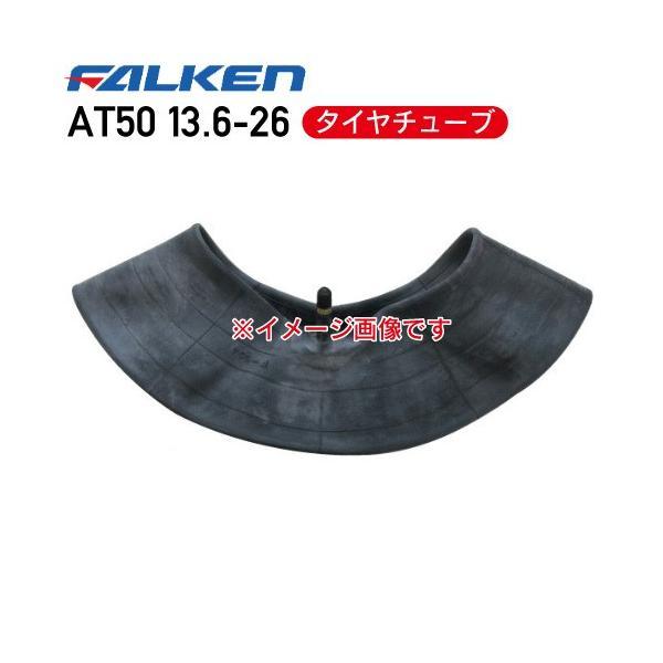 AT50 13.6-26 4PR タイヤチューブ ファルケン 送料無料 ※代引不可※