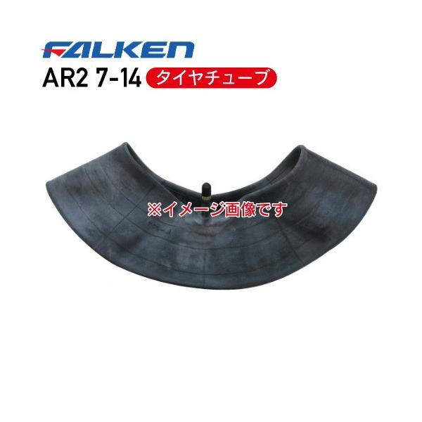 AR2 7-14 4PR タイヤチューブ ファルケン 送料無料 ※代引不可※