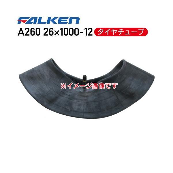 A260 26×1000-12 8PR タイヤチューブ ファルケン 送料無料 ※代引不可※