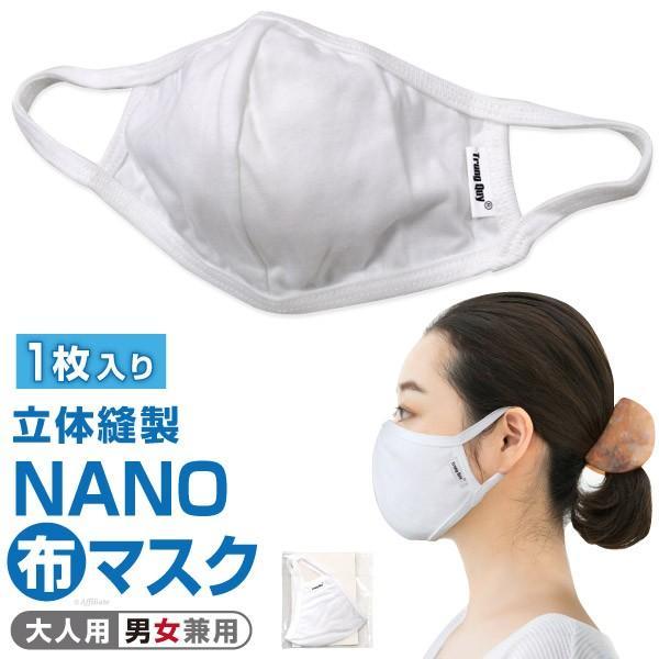 イオン 通販 マスク