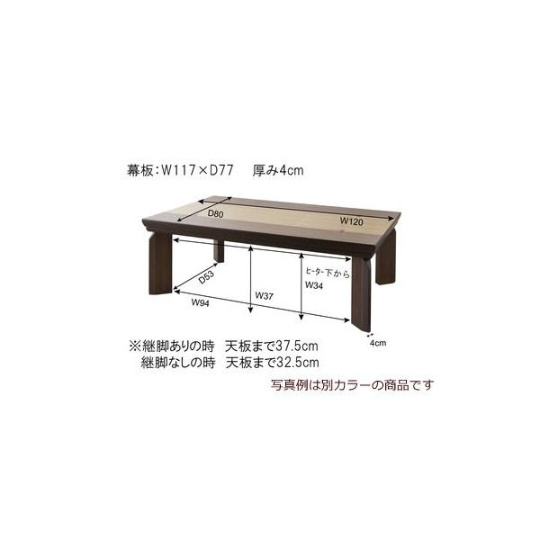 こたつ こたつテーブル フラットヒーター 継脚 継ぎ脚 かたりなN 長方形 幅120cm フラットヒーターこたつ 継脚こたつ コタツ 炬燵 テーブル ローテーブル harda-kagu 09