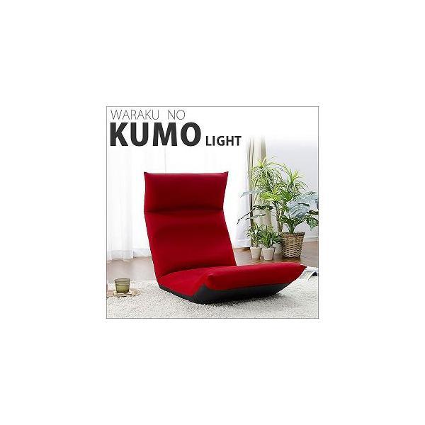 リクライニング座椅子 座椅子 日本製 和楽の雲LIGHT リクライニング付きチェアー A448 座いす 座イス チェア ウレタン リラックスチェア|harda-kagu
