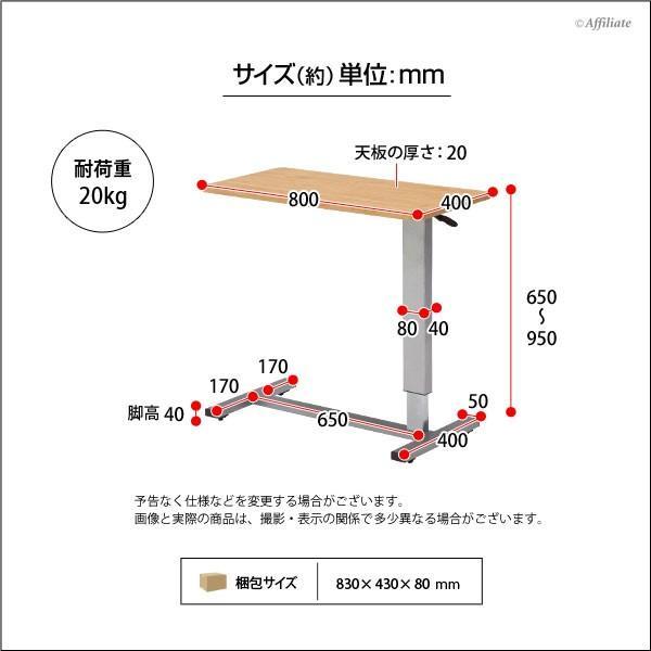 サイドテーブル 昇降サイドテーブル 幅80 キャスター付き ベッドテーブル テーブル カウンターテーブル ソファーテーブル 介護 高さ調節 昇降式 harda-kagu 06
