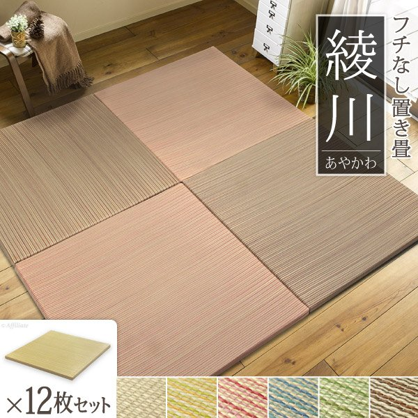 置き畳 システム畳 畳 綾川 12枚組 縁なし 滑り止め付き ユニット畳 フローリング畳 組み合わせ たたみ タタミ 和風 一人暮らし ラグ い草ラグ 畳ラグ|harda-kagu