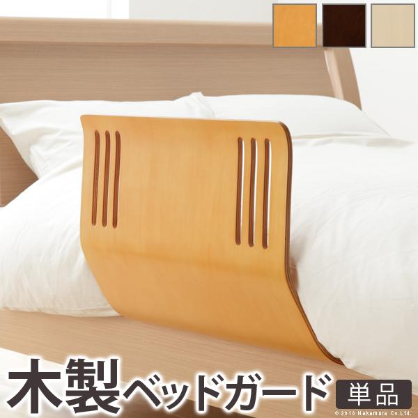 完成品 天然木 木のぬくもり 木製 ベッドガード スクード scudo 幅60cm 寝具 快眠 安眠 ナチュラル ブラウン ホワイト ベッドガード ベッドフェンス|harda-kagu