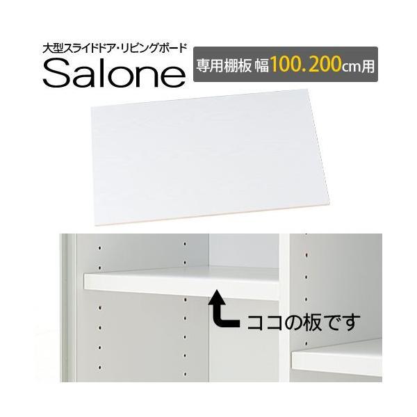 別売りオプション サローネ リビング 幅100cm専用 200cm専用 追加棚板 2枚組 オプション 棚板