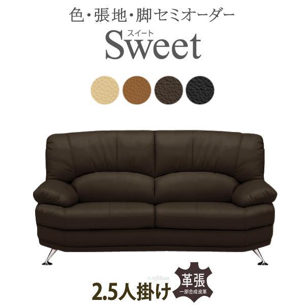 2.5人掛けソファ 幅168cm セミオーダー ポケットコイル 革張 Sweet ソファー ソファ 応接ソファ リビングソファ 応接室 レザー sofa 2人用|harda-kagu
