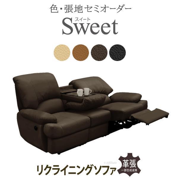 手動リクライニングソファ 幅194cm セミオーダー ポケットコイル SweetIII 革張 / スイート レザー ソファー sofa
