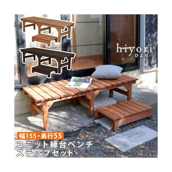 ユニット縁台ベンチ hiyori ステップセット 縁台 ベンチ ウッドデッキ 木製 縁側 屋外 ガーデンベンチ ガーデンチェア 踏み台 ステップ
