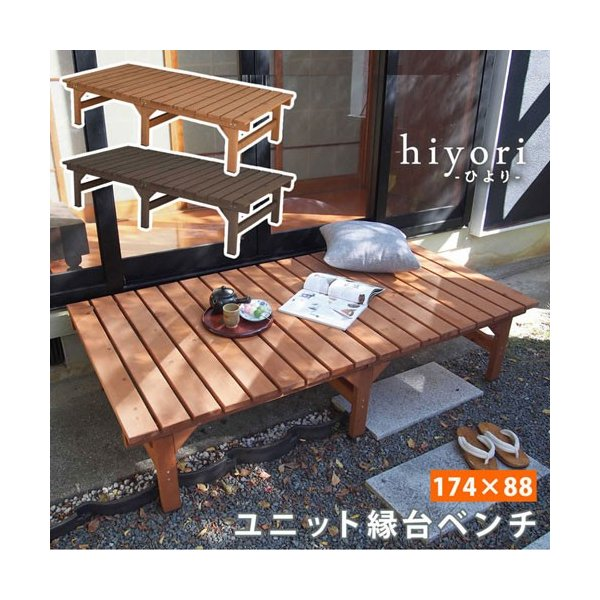 ユニット縁台ベンチ hiyori 174×88 単品 縁台 ベンチ ウッドデッキ 木製 縁側 屋外 ガーデンベンチ ガーデンチェア