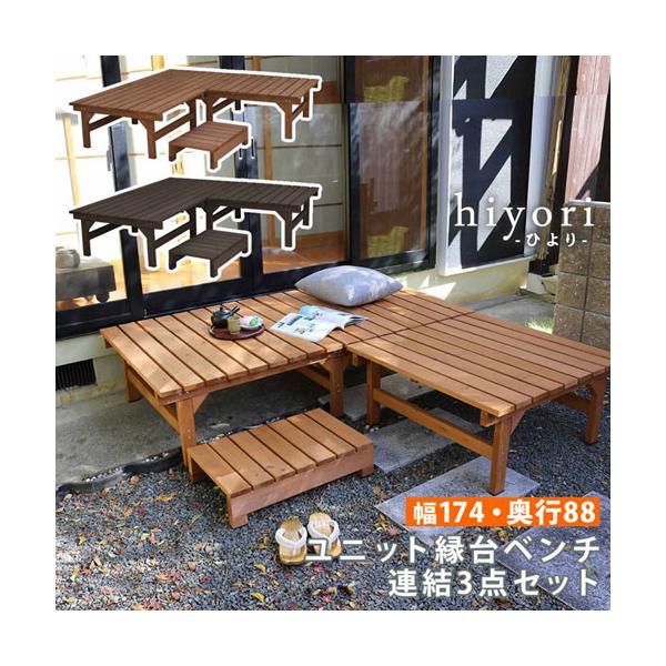 ユニット縁台ベンチ hiyori 連結3点セット 縁台 ベンチ ウッドデッキ 木製 縁側 屋外 ガーデンベンチ ガーデンチェア