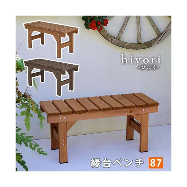 縁台ベンチ 87cm hiyori 単品 縁台 ベンチ ウッドデッキ 木製 縁側 屋外 ガーデンベンチ ガーデンチェア