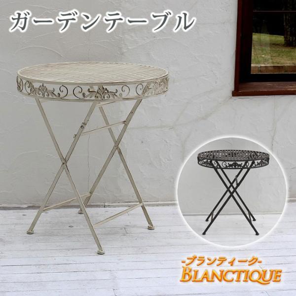 ブランティーク ホワイトアイアンテーブル70 ガーデンテーブル テラス 庭 ウッドデッキ 椅子 アンティーク クラシカル イングリッシュガーデン ファニチャー