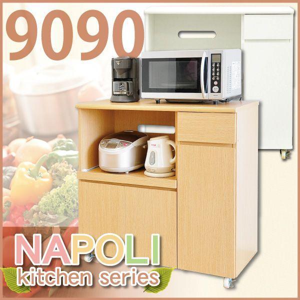 ナポリキッチンシリーズ レンジワゴン 幅90 高さ90 キッチンワゴン カウンターワゴン キッチンカウンター キッチンカウンターワゴン レンジ台 多目的棚 キッチン|harda-kagu