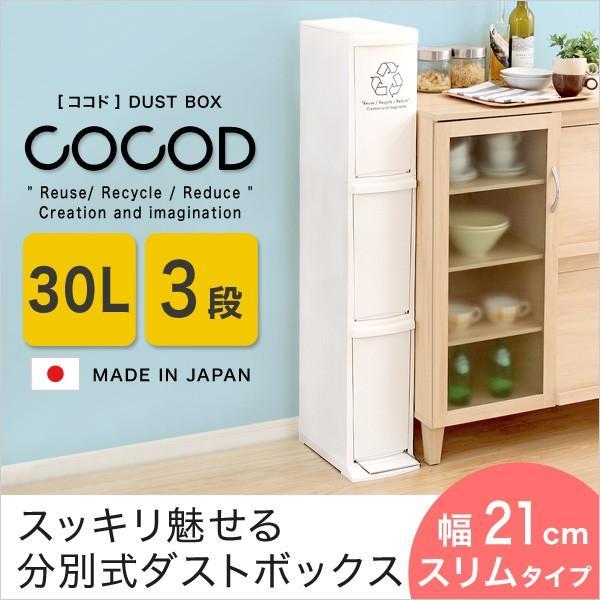 ゴミ箱 30L 縦型分別ダストボックス 3段 日本製 Cocod ココド スリム 省スペース フタ付き フットペダル 分別式 3分別 フラップ式 ごみ袋ストッパー付き harda-kagu