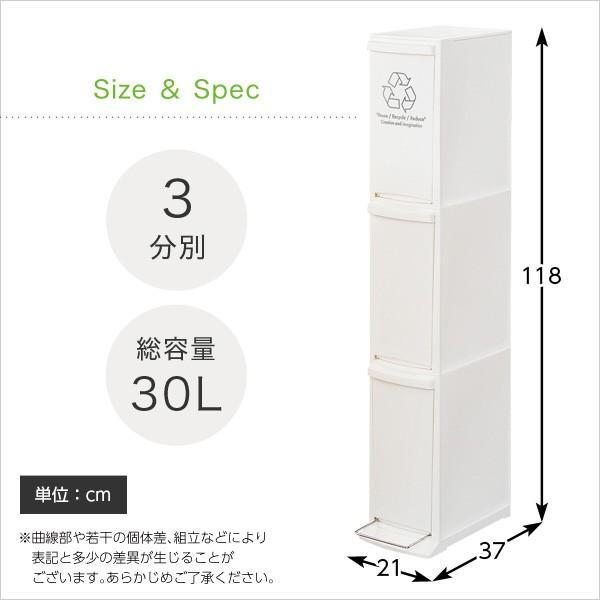 ゴミ箱 30L 縦型分別ダストボックス 3段 日本製 Cocod ココド スリム 省スペース フタ付き フットペダル 分別式 3分別 フラップ式 ごみ袋ストッパー付き harda-kagu 02