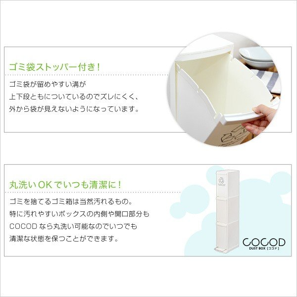 ゴミ箱 30L 縦型分別ダストボックス 3段 日本製 Cocod ココド スリム 省スペース フタ付き フットペダル 分別式 3分別 フラップ式 ごみ袋ストッパー付き harda-kagu 05
