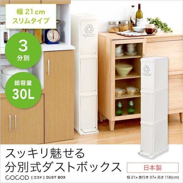 ゴミ箱 30L 縦型分別ダストボックス 3段 日本製 Cocod ココド スリム 省スペース フタ付き フットペダル 分別式 3分別 フラップ式 ごみ袋ストッパー付き harda-kagu 06