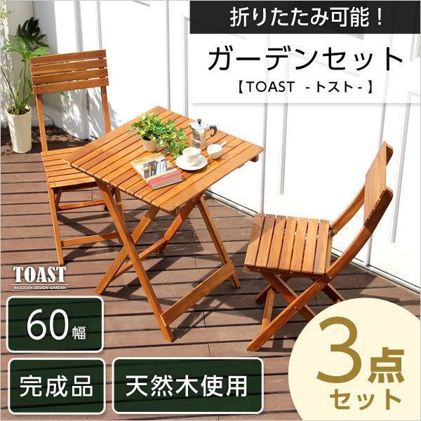 2人掛け 2人用 ガーデンチェアセット 完成品 ガーデン3点セット ガーデンテーブルセット TOAST トスト アカシア 3点セット ガーデニング ベランダ