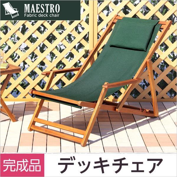 椅子 リクライニング 折りたたみ 3段階 リクライニングチェア デッキチェア マエストロ MAESTRO ガーデニング リラックス 折りたたみデッキチェア
