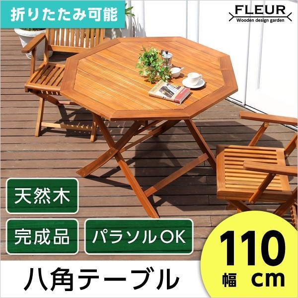 折たたみテーブル 完成品 八角テーブル 幅110cm ガーデンテーブル 木製 カフェ風 テラス アジアン FLEURシリーズ パラソル取り付け可能 110×110×74cm