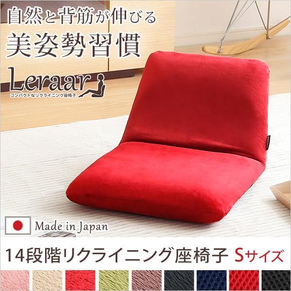 リクライニング座椅子 座椅子 日本製 Sサイズ Leraar リーラー やや硬め 座いす 座イス こたつ用 コンパクト リクライニングチェア 椅子 一人掛けソファ ソファ|harda-kagu