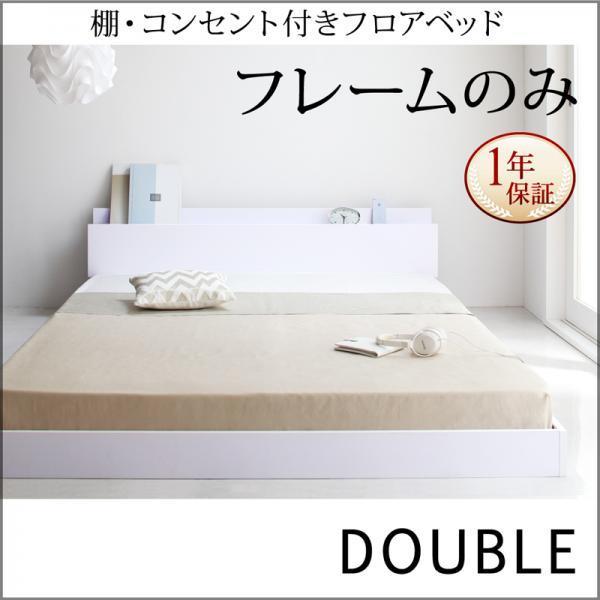 棚付き コンセント付き フロアベッド IDEAL アイディール フレームのみ ベッド ベット bed  木製ベッド ダブル ダブルベッド 宮付き 宮棚 フロアベット ローベッ|harda-kagu