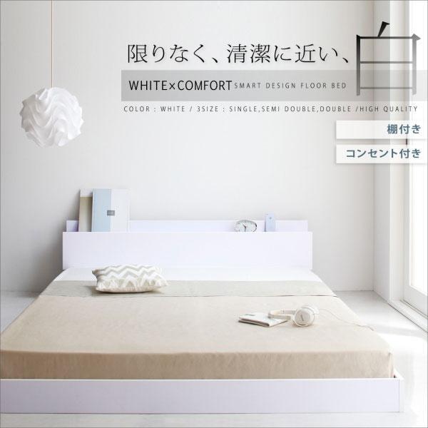 棚付き コンセント付き フロアベッド IDEAL アイディール フレームのみ ベッド ベット bed  木製ベッド ダブル ダブルベッド 宮付き 宮棚 フロアベット ローベッ|harda-kagu|02