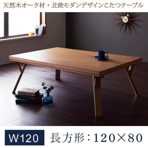こたつ テーブル 120