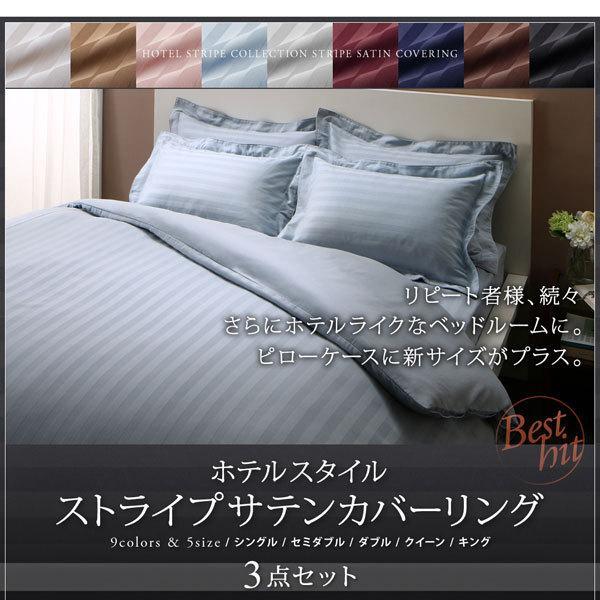 ホテルスタイル ストライプサテンカバーリング ベッド用セット セミダブル 掛け布団カバー 布団カバー 掛けふとんカバー 掛ふとんカバー 掛カバー 掛けカバー ボ|harda-kagu|02