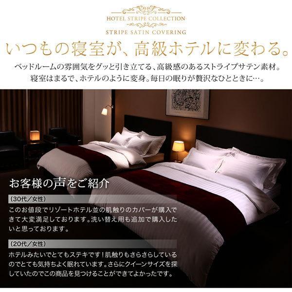 ホテルスタイル ストライプサテンカバーリング ベッド用セット セミダブル 掛け布団カバー 布団カバー 掛けふとんカバー 掛ふとんカバー 掛カバー 掛けカバー ボ|harda-kagu|04