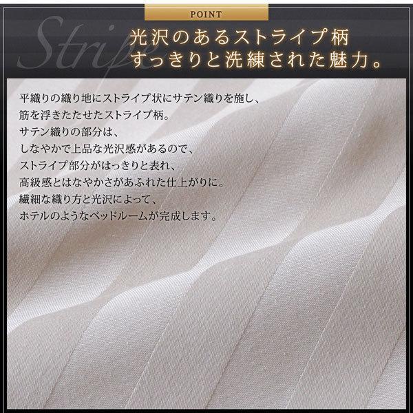 ホテルスタイル ストライプサテンカバーリング ベッド用セット セミダブル 掛け布団カバー 布団カバー 掛けふとんカバー 掛ふとんカバー 掛カバー 掛けカバー ボ|harda-kagu|05