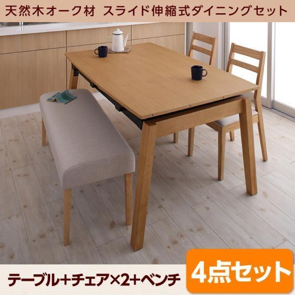 ダイニング4点セット テーブル幅140〜240 チェア2脚 ベンチ1脚 TRACY トレーシー スライド式テーブル 伸縮式ダイニングテーブル テーブル 伸長式テーブル 伸縮