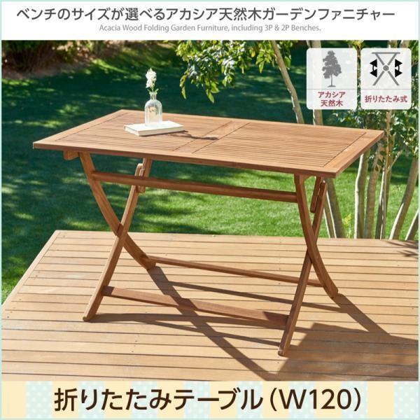 ガーデンテーブル 幅120 単品 Efica エフィカ ト 木製ガーデンテーブル パラソルホール付き 折りたたみ式 折畳 折畳み コンパクト 省スペース アウトドア