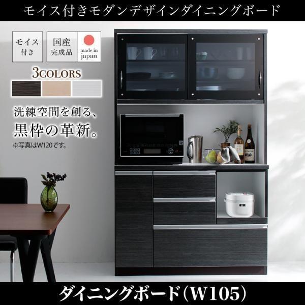 レンジ台 開梱設置付き 日本製 完成品 幅105cm 105cm シュバルツ コンセント付き 食器棚 キッチンボード 収納 キッチン 収納棚 キッチンラック 棚 harda-kagu