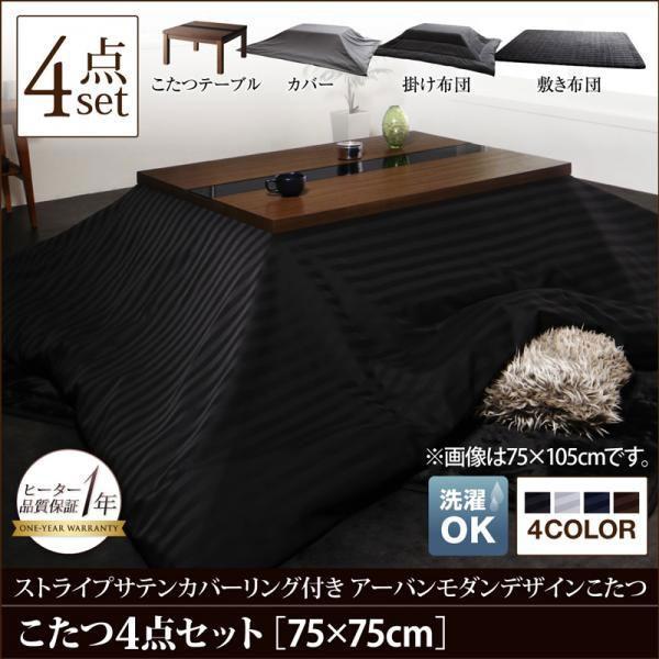 アーバンモダンデザインこたつ GWILT CFK グウィルト シーエフケー 4点セット テーブル 掛け・敷き布団 カバー 75×75cm 木目 500043992