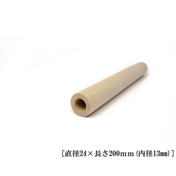 ブナ木管 円柱 (5WH)(直径24×200mm/内径13mm)  筒 木製筒 無塗装 DIY 木材