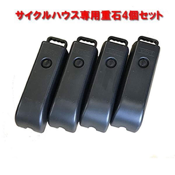 サイクルハウスサイクルタープサイクルガレージ用重石4個セットOI-01