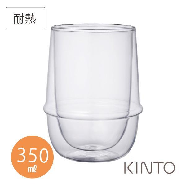 キントーKINTOクロノスダブルウォールアイスティーグラス350mlクリアKRONOSギフト袋対象